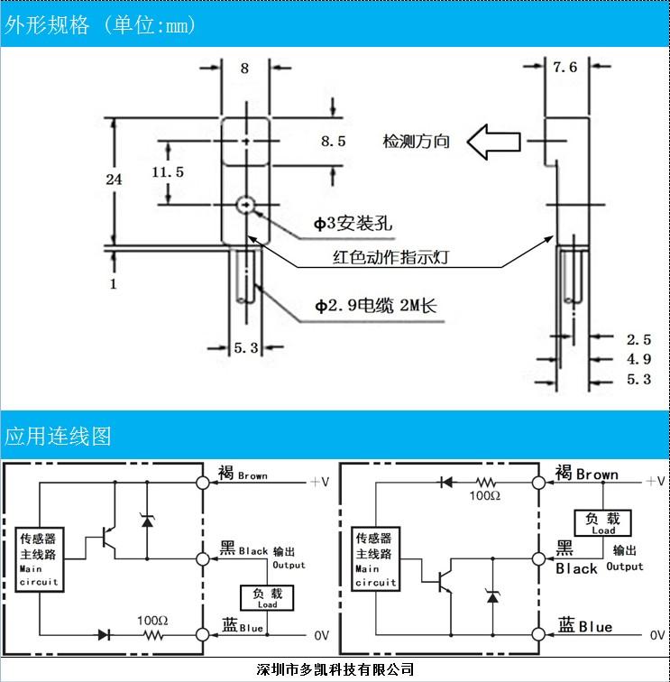 多凯s8接近开关 光电传感器 尺寸原理图