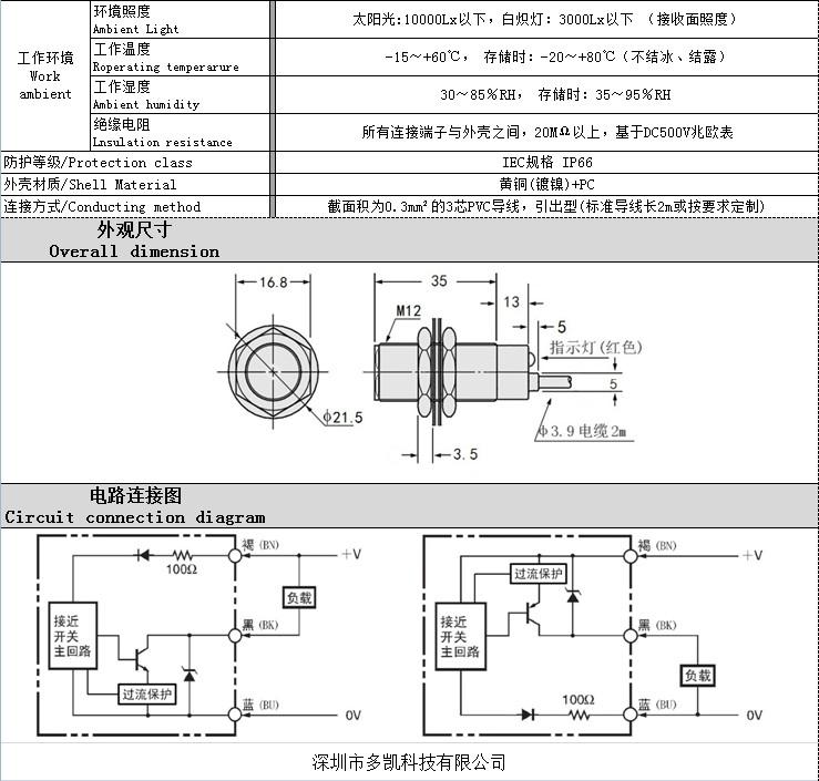 m12 光电传感器